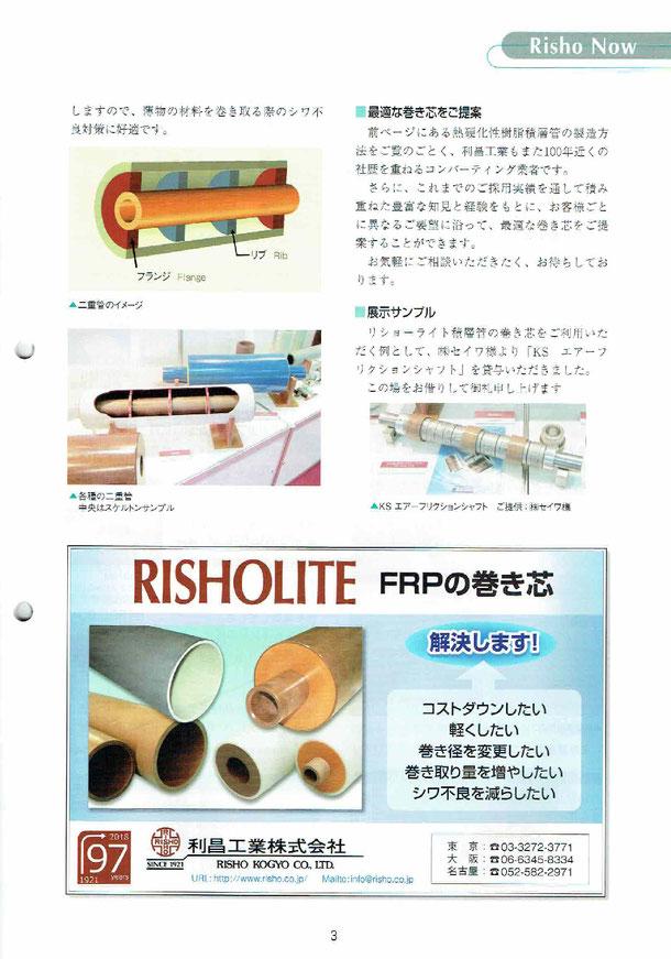 RISHO NEWS (株)セイワ掲載