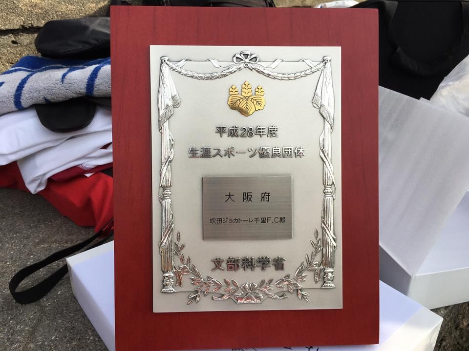 平成28年度 文部科学省生涯スポーツ優良団体表彰 記念撮影その3