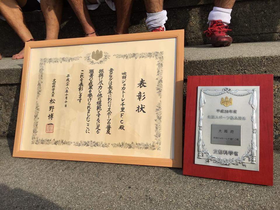 1平成28年度 文部科学省生涯スポーツ優良団体表彰 記念撮影その2