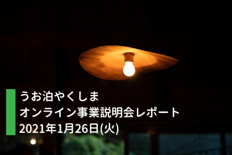 うお泊事業説明会レポート