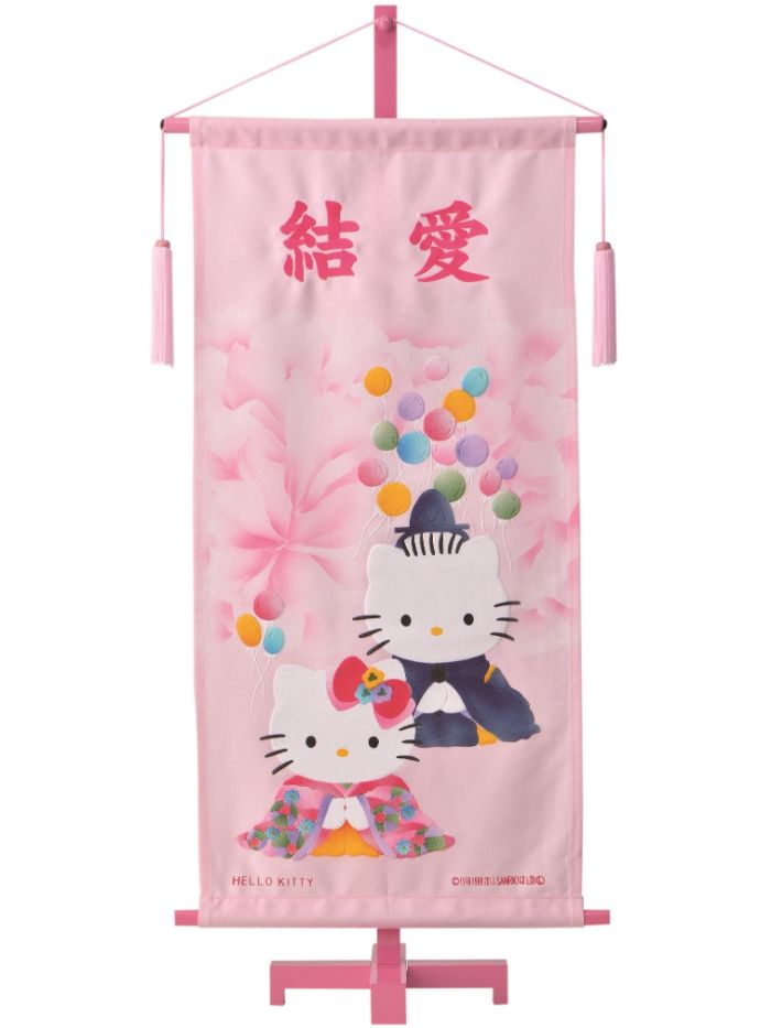 名前旗:壁掛軸(小)キティ 風船