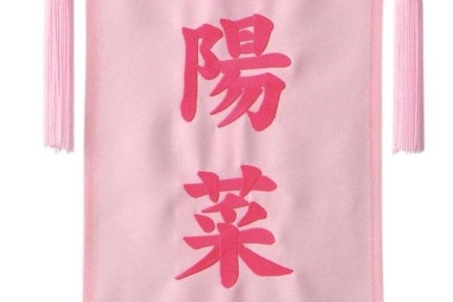 名前旗:吉兆旗 キティ 花立雛 お名前(刺繍)