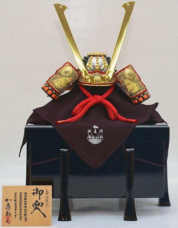 鞆美作「三分の一 畠山重忠兜」 品番:5-01-0161