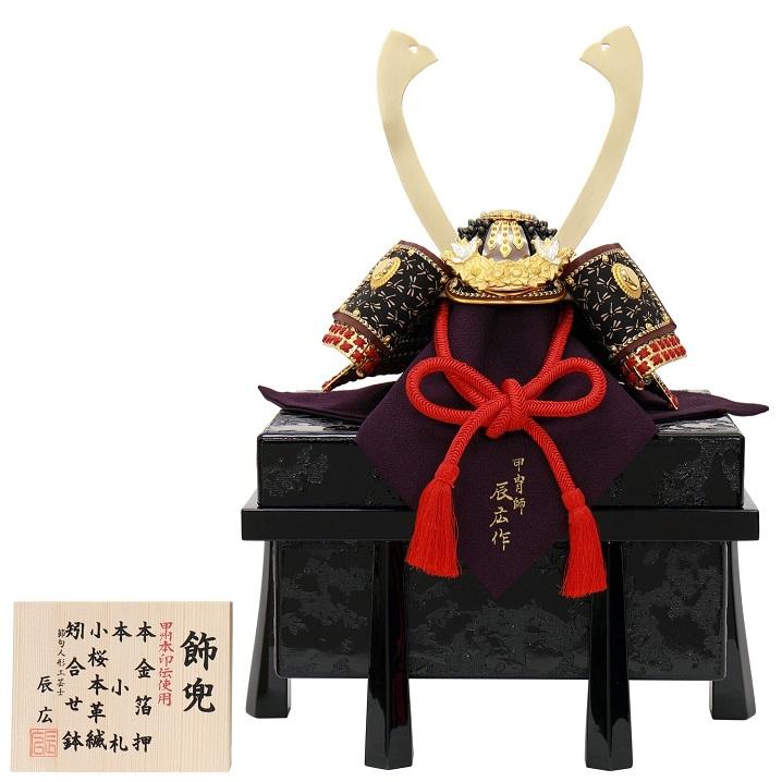 辰広作 兜「金箔押本小札・印伝」1/3 品番:5240-04-051