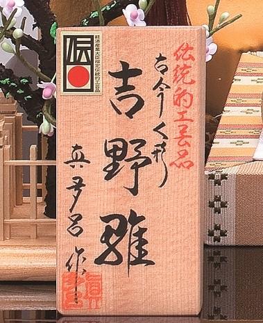真多呂人形 吉野雛(作札)