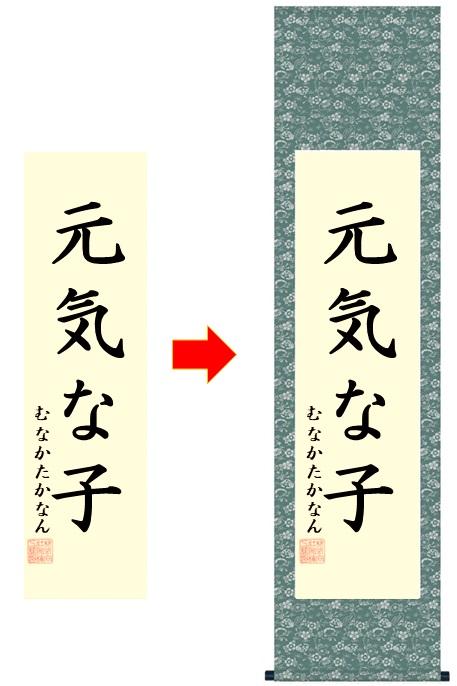 掛軸表装 紙表装イメージ