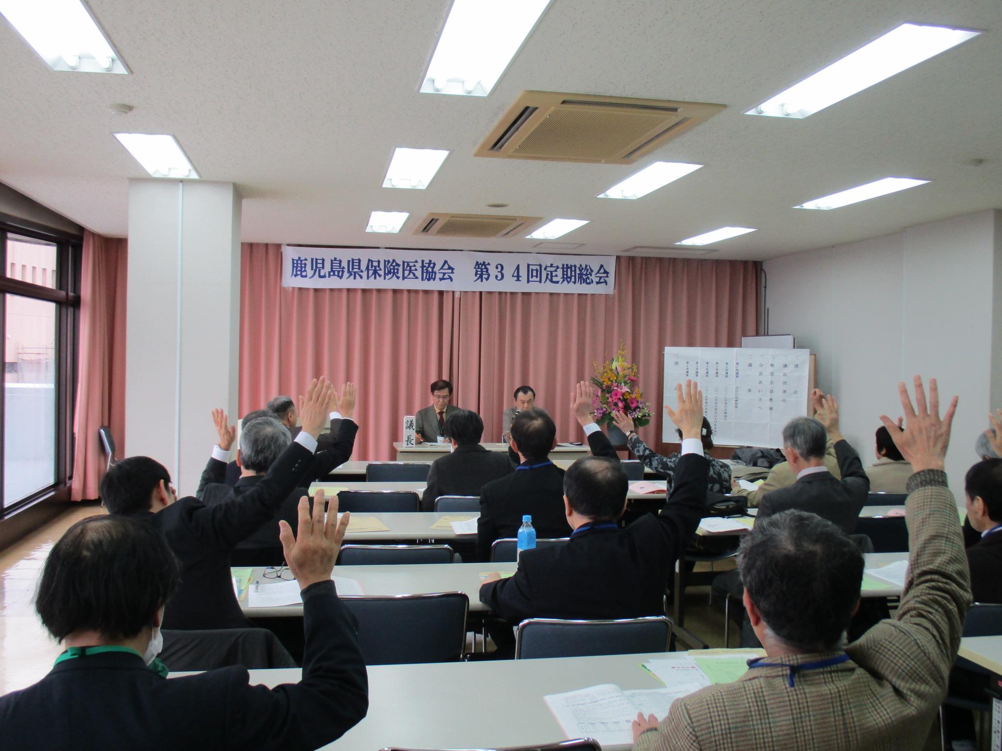 2月:定期総会