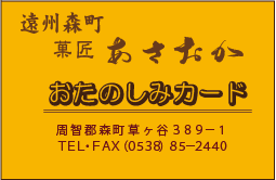 菓匠あさおか・お楽しみカード