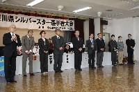 神奈川県シルバースター選手権大会