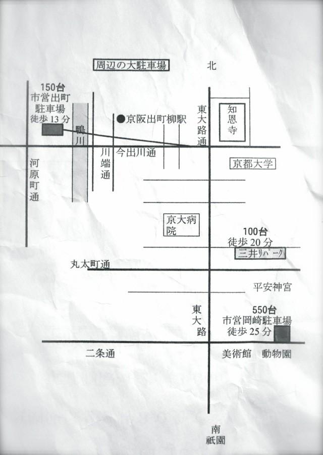 知恩寺さん付近の大駐車場