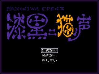 漆黒ニ猫ノ声 END2 攻略 タイトル