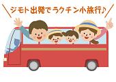 バス旅行のイメージ