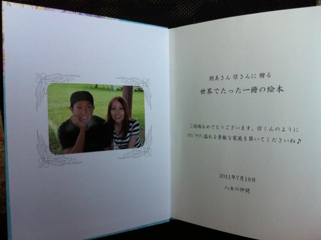 結婚のお祝いに! 二人の思い出の写真を貼り付け