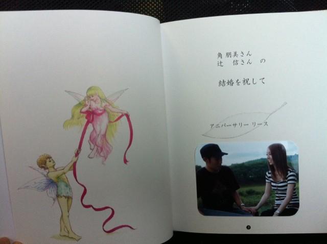 世界でたった一冊の絵本がさらに素敵な一冊に!
