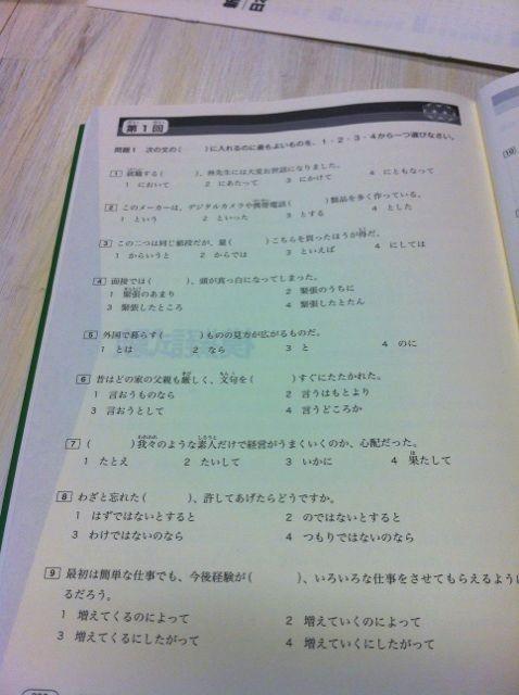 日本語検定2級テキスト