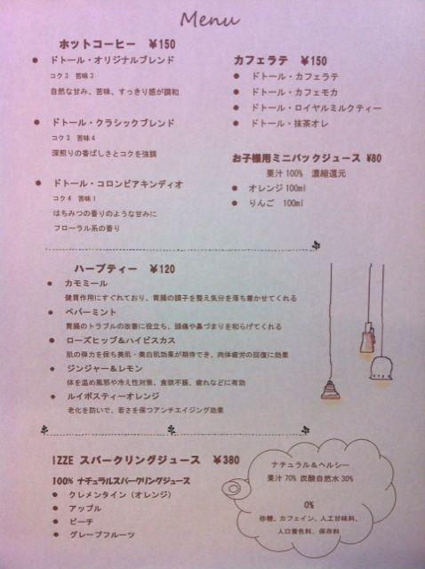 ダブルレインボーミニカフェメニュー表