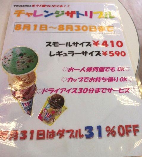 31アイスクリームチャレンジトリプル