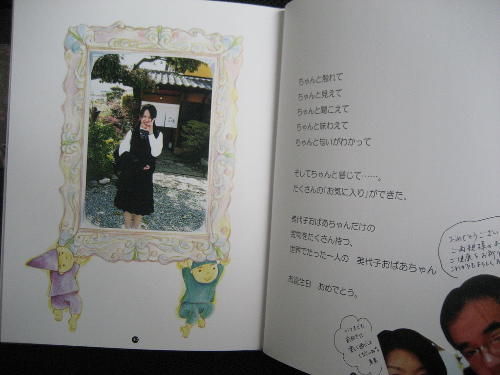 絵本によっては、中に写真を貼り付けられるページがあります