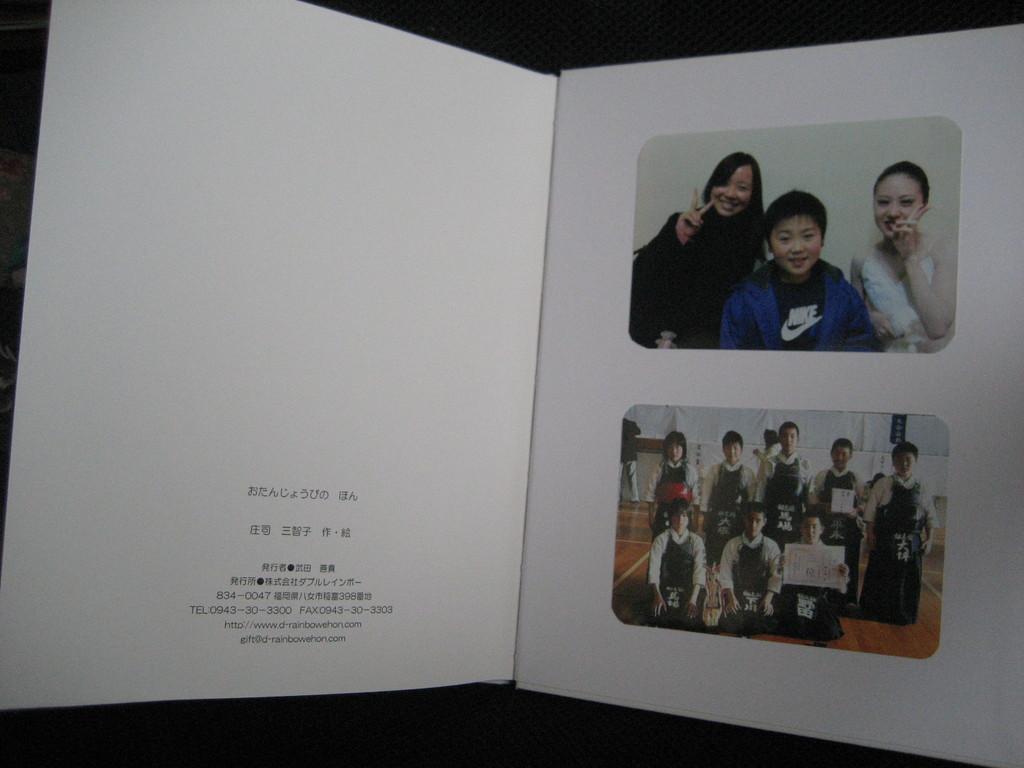 裏表紙にも、孫からおばあちゃんへ写真の贈りもの
