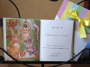 ショップオープン記念絵本
