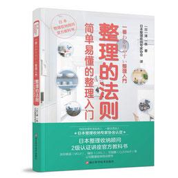 日文同步中文翻译讲座