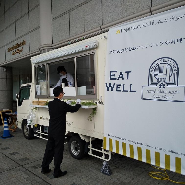 当店お隣のホテル日航高知旭ロイヤルさんのキッチンカー・・。
