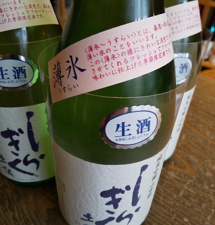 しらきくの新酒・・薄氷シリーズの第二弾が入荷。