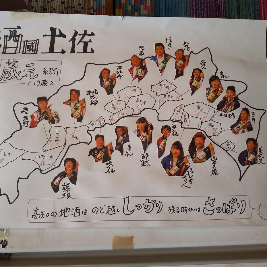 当店が作成した高知地酒マップ