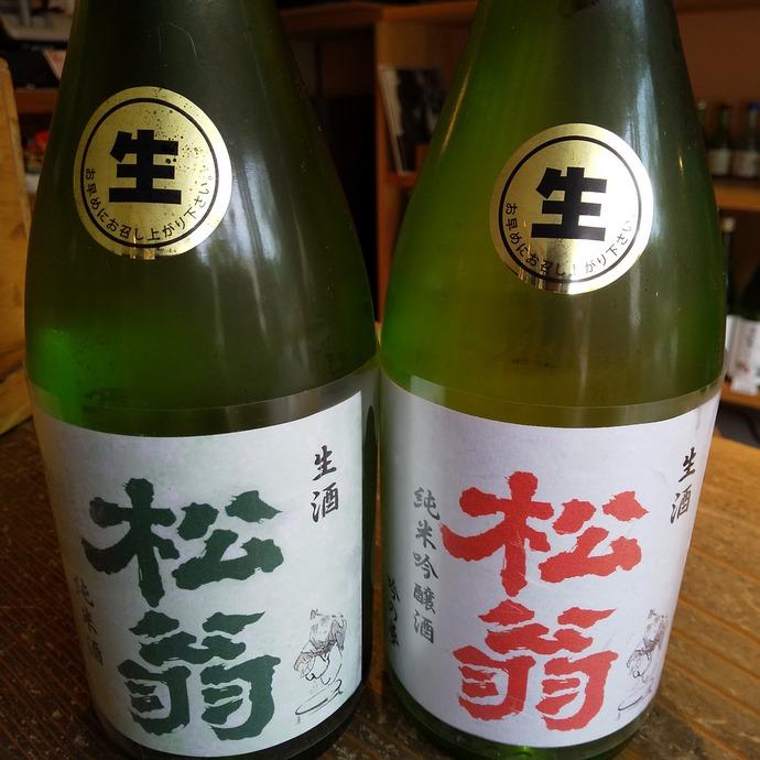 松翁さんの生酒2種類が面白い~。