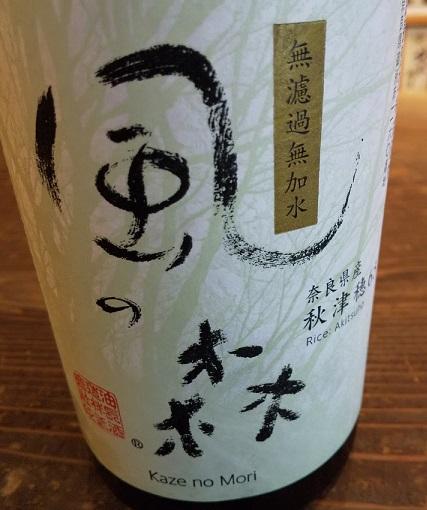 滋賀県のM様から頂いた奈良県の地酒。