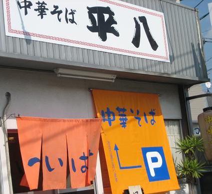 小学校時代の同級生のラーメン店。