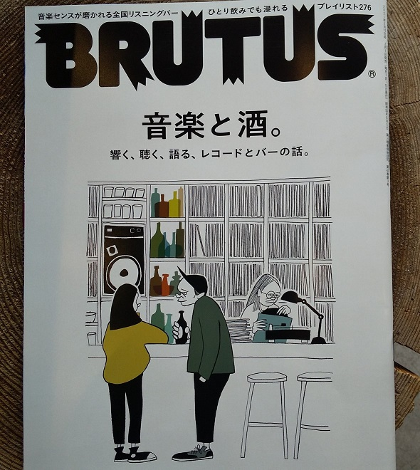 ブルータスの今回の特集は買わない手はありませんでした。