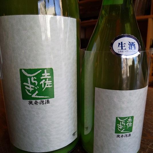 仙頭酒造さんの微発泡酒が入荷!!