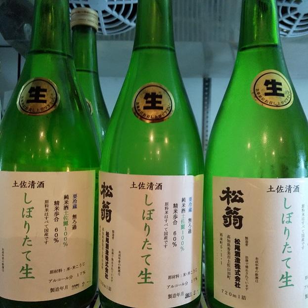 高知の小さな酒蔵の新酒しぼりたて生酒が入荷しました。