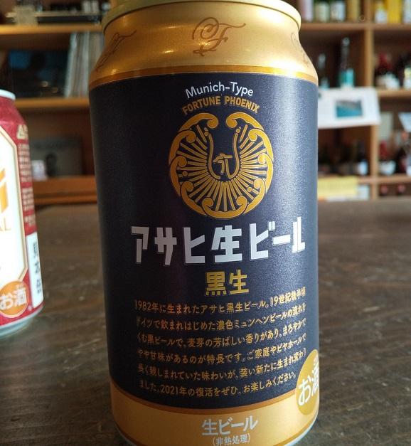 人気のアサヒの新製品、マルエフの黒ビールタイプ・・。