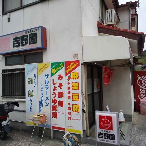 高知の町中華のお店に行ってきました。