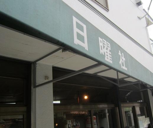 日曜社さんと言う珈琲の美味しいお店です。