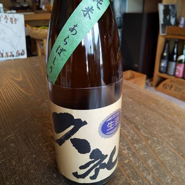 同じく久礼の、こちらは純米酒の新酒です。