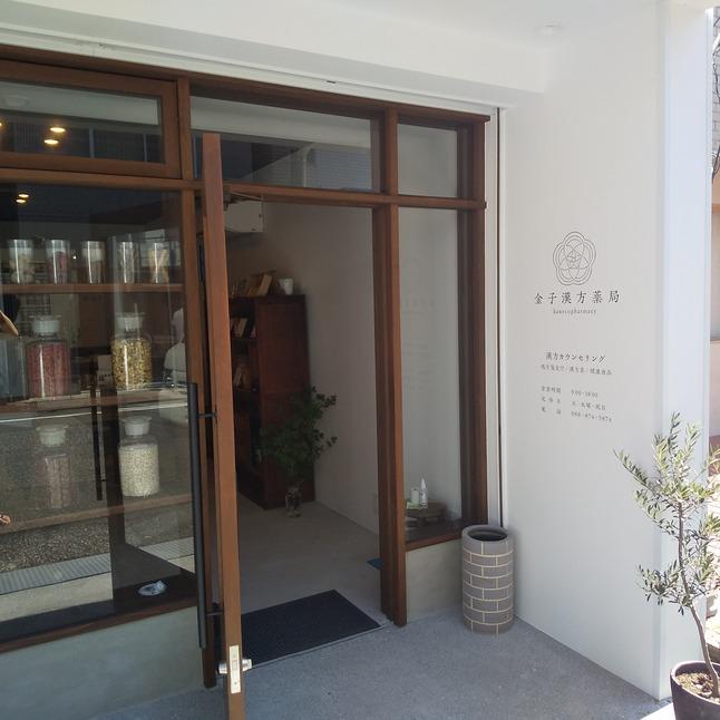 昨日の高知新聞に紹介された漢方薬局のお店は、当店の親戚筋です。