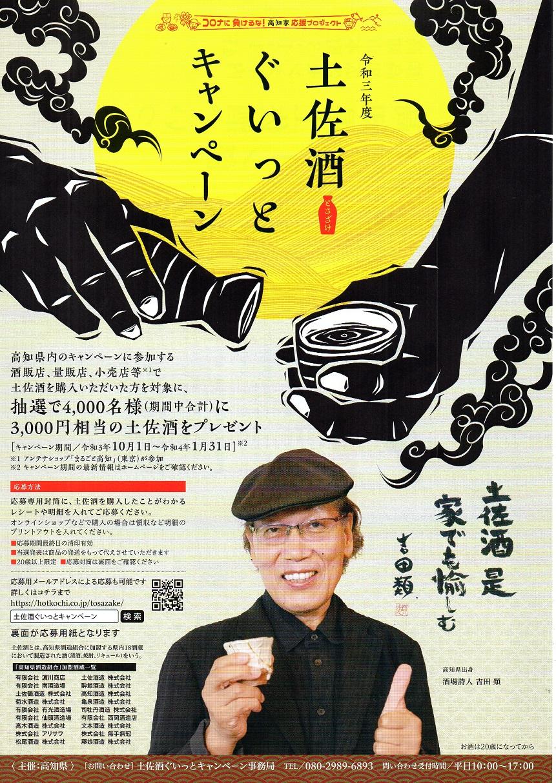 3.000円相当の土佐酒を抽選で4.000名様へプレゼント!!