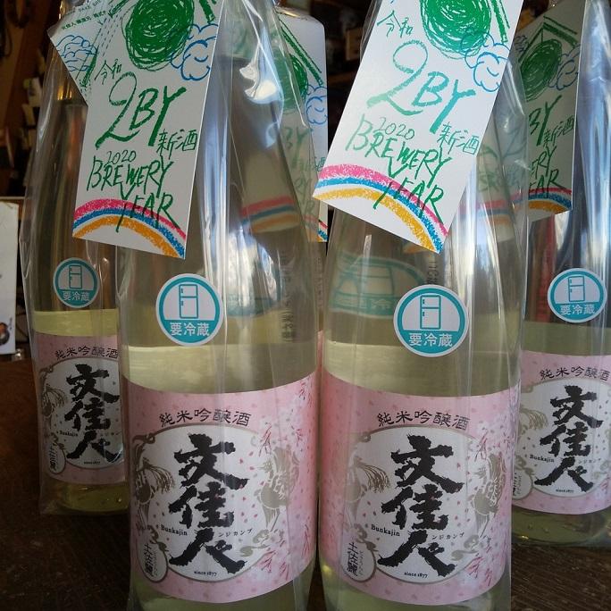 文佳人の春酒が入荷しました。