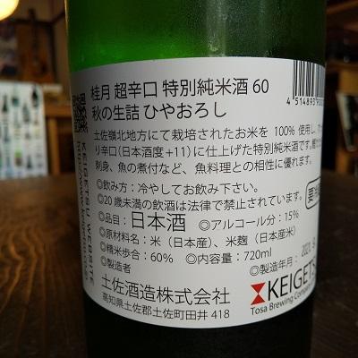 高知の地酒 桂月 超辛口 純米酒ひやおろし