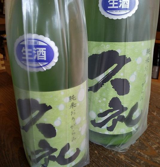 先日ご紹介の久礼の、おりがらみで純米酒の方です。