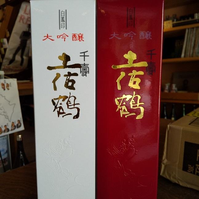 紅白のカートンに入った土佐鶴さん。