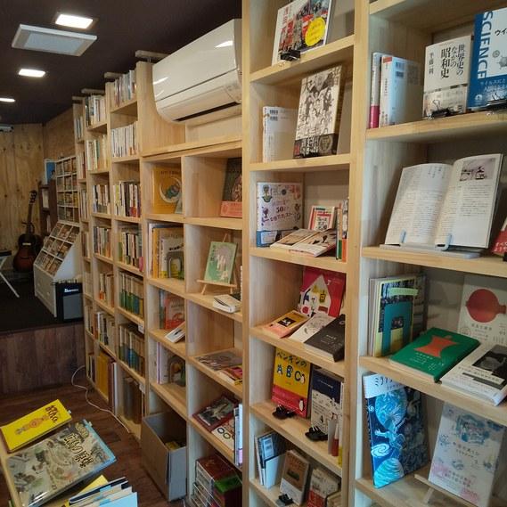須崎市で音楽の先輩の斧山さんが開いた個性派書店。