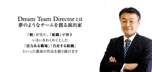 Dream Team Directorとは夢のようなチームを創る演出家