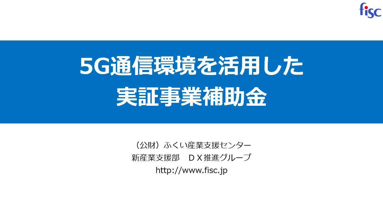 5G通信環境を活用した実証事業補助金の募集を開始しています