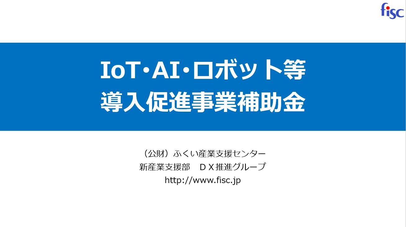 IoT・AI・ロボット等導入促進事業補助金の募集を開始しています