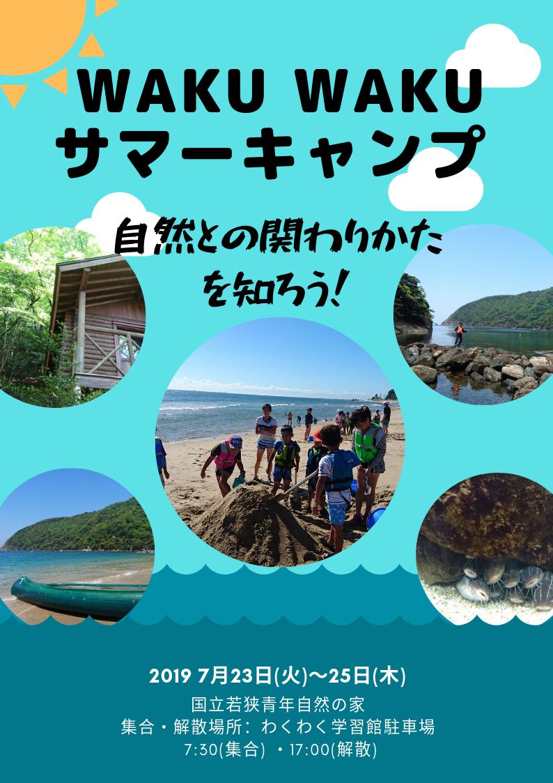 夏休み企画 第一弾 オープン参加企画 海と山を満喫しよう!