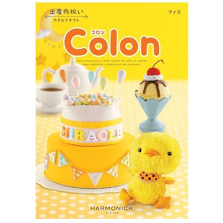 出産内祝専用カタログギフト「コロン」